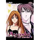 Ayashi no ceres vol 2