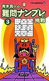 難問ナンプレに挑戦3 (パズルBOOKS66)