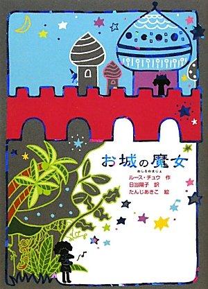 お城の魔女 (魔女の本棚)