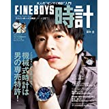 FINEBOYS 時計 vol.16