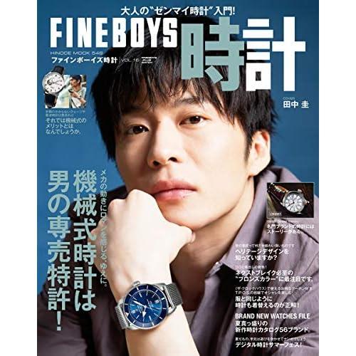 FINEBOYS 時計 vol.16 表紙画像