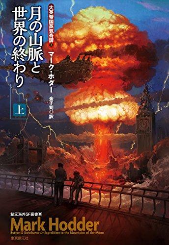 月の山脈と世界の終わり〈上〉  (大英帝国蒸気奇譚3) (創元海外SF叢書)