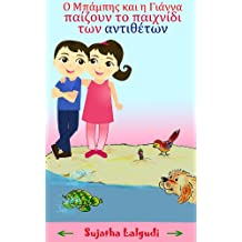 Children's book in Greek: The Game of Opposites – A bilingual Greek Picture book for children: (Bilingual Edition) English-Greek Picture book for children. ... sight words. (Easy Greek for children 1)