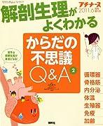 プチナース2011年6月号増刊 解剖生理がよくわかるからだの不思議Q&A2 2011年 06月号 [雑誌]