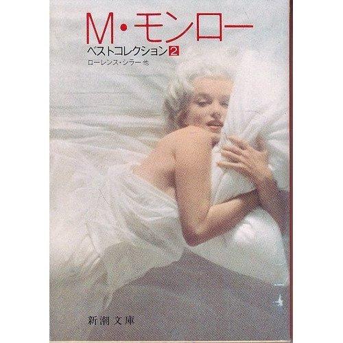 M・モンロー―ベストコレクション (2) (新潮文庫)