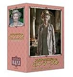 [DVD]アガサ・クリスティーのミス・マープル DVD-BOX 2