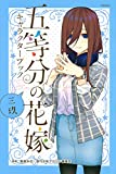 五等分の花嫁 キャラクターブック 三玖 (KCデラックス)