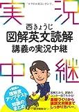 西きょうじ図解英文読解講義の実況中継 (実況中継シリーズ)