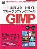 実践スタートガイド フリーグラッフィクスツール GIMP