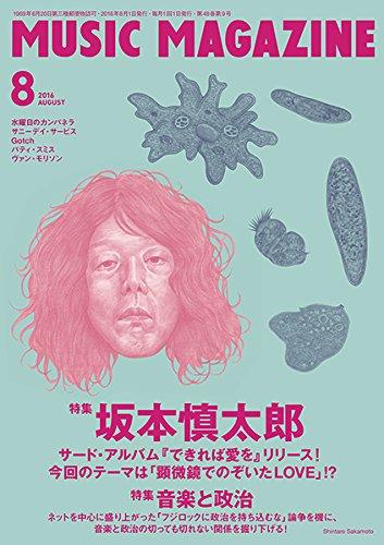 ミュージック・マガジン 2016年 8月号