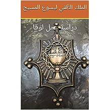الملك الألفي ليسوع المسيح: دراسة عمل لوقا (Arabic Edition)