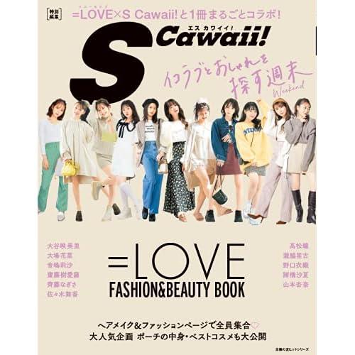 S Cawaii! 特別編集 =LOVE 表紙画像