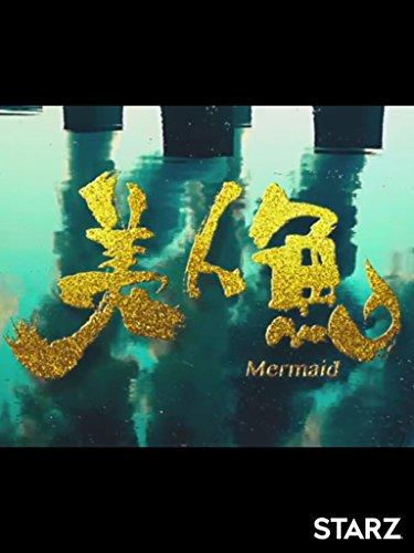 The Mermaid]()