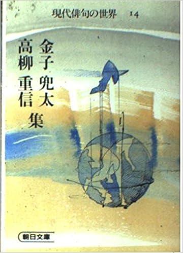 金子兜太 高柳重信集 (朝日文庫―...