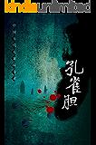 孔雀胆 (中国古代大案探奇录)