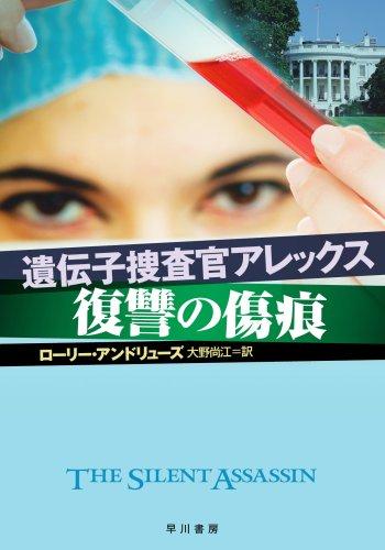 遺伝子捜査官アレックス/復讐の傷痕 (ハヤカワ・ミステリ文庫)