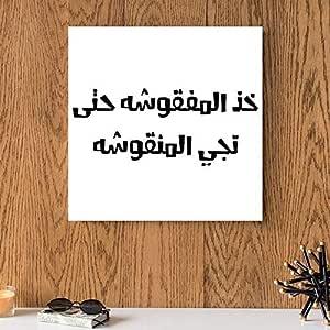 لوحه امثال حجازيه خذ المفقوشه حتى تجيء المنقوشه خشب مقاس 30x30 سم