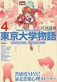 東京大学物語 4 (My First WIDE)
