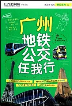 广州地铁公交任我行