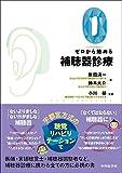 ゼロから始める補聴器診療