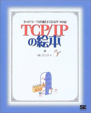 TCP/IPの絵本 ネットワークっておもしろい!