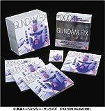 GUNDAM FIX BOX ([バラエティ])