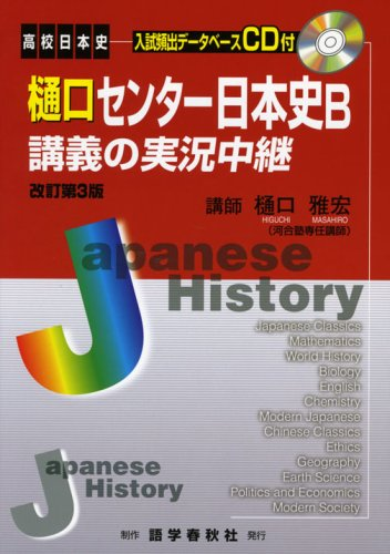 Live coverage of Higuchi center Japanese History B lecture ISBN: 4875686870 (2007) [Japanese Import] ebook