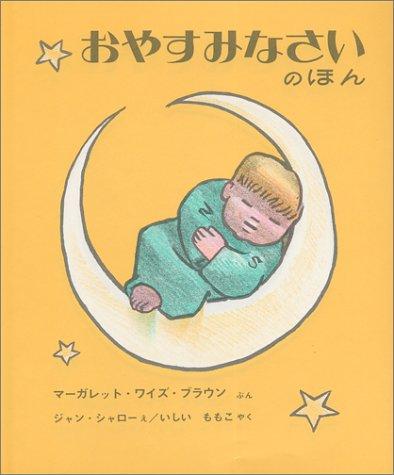 おやすみなさいのほん (世界傑作絵本シリーズ)