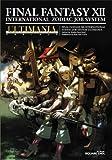 ファイナルファンタジーXII インターナショナル ゾディアックジョブシステム アルティマニア (SE-MOOK) (SE-MOOK)