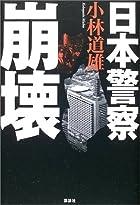 日本警察崩壊