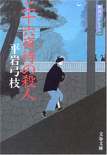 新装版  御宿かわせみ (11) 二十六夜待の殺人 (文春文庫)
