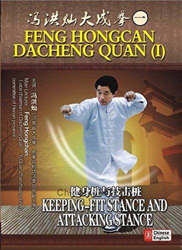 Dacheng Quan (Yi Quan) Keeping fit Stance & Attacking Stance - Feng Hongcan DVD