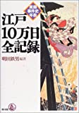 江戸10万日全記録―実録事件史年表