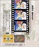 Chrono Trigger (PSOne Books) [Japan Import]