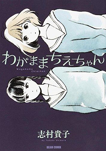 わがままちえちゃん (ビームコミックス)