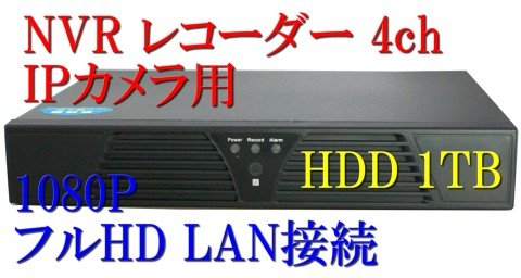 防犯カメラ用 NVR 4CHレコーダー HDD-1TB(2.5インチ)フルハイビジョン対応 1080P LAN接続 フルHD 高画質 210万画素 監視カメラ 屋外 屋内 赤外線 夜間撮影 B01JRUNSUW