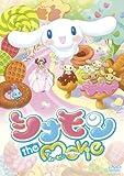 シナモン the Movie [DVD]