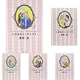 ときめきミッドナイト(集英社文庫―コミック版) 全6冊セット