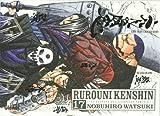 Rurouni Kenshin Integral 17 (Big Manga) (Spanish Edition) by Nobuhiro Watsuki (2012-06-30)
