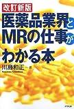 医薬品業界とMRの仕事がわかる本 第2版