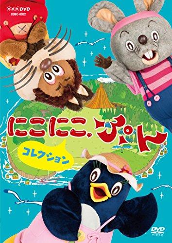 Amazon.co.jp | NHK DVD にこに...