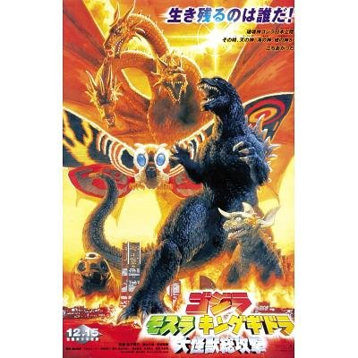 (11x17) Godzilla Mothra and King Ghidorah Giant Monsters All-Out Attack Poster