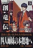 創竜伝(9)妖世紀のドラゴン (講談社文庫)