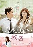 [DVD]私の10年の秘密 DVD-BOX 1