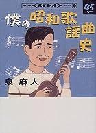 僕の昭和歌謡曲史