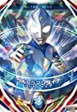Ultraman Fusion Fight 2-006 Ultraman Dyna (Miracle type) OR