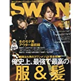 SWAN 2018年1月号 小さい表紙画像