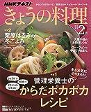 NHKテキストきょうの料理 2020年 02 月号 [雑誌]