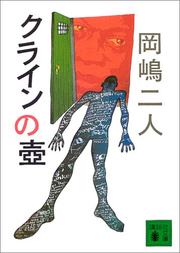 Klein bottle (Kodansha Bunko) (2005) ISBN: 4062750171 [Japanese Import]