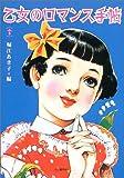 乙女のロマンス手帖 (らんぷの本)